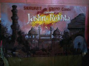 Jashan e Rekhata